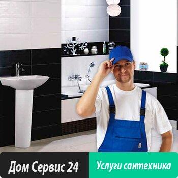 Недорогие услуги сантехника в Москве