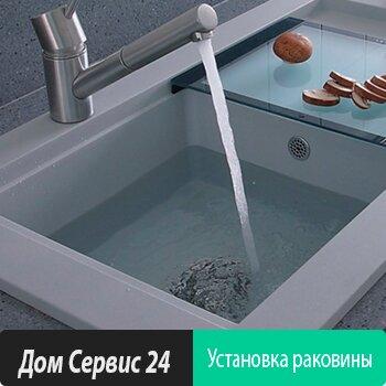 Установка раковины с выездом по Москве