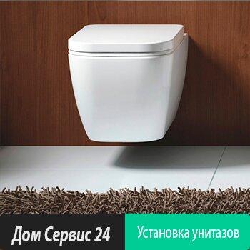 Установка унитазов в Москве