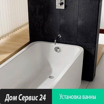 Установка ванны в Вашей квартире