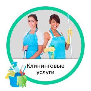 Клининговые услуги в г. Москва