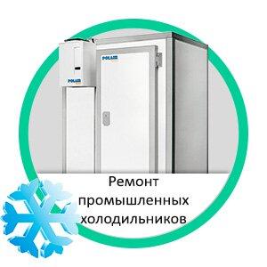 Ремонт промышленных холодильников в г. Москва
