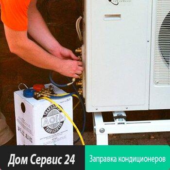 Заправка кондиционеров фреоном в Москве