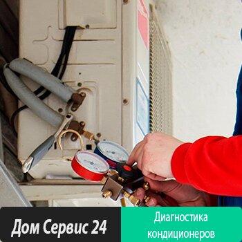 Диагностика кондиционеров на дому в Москве